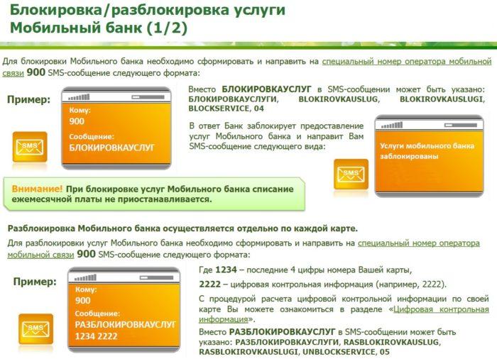 Блокировка мобильного сбербанка по СМС