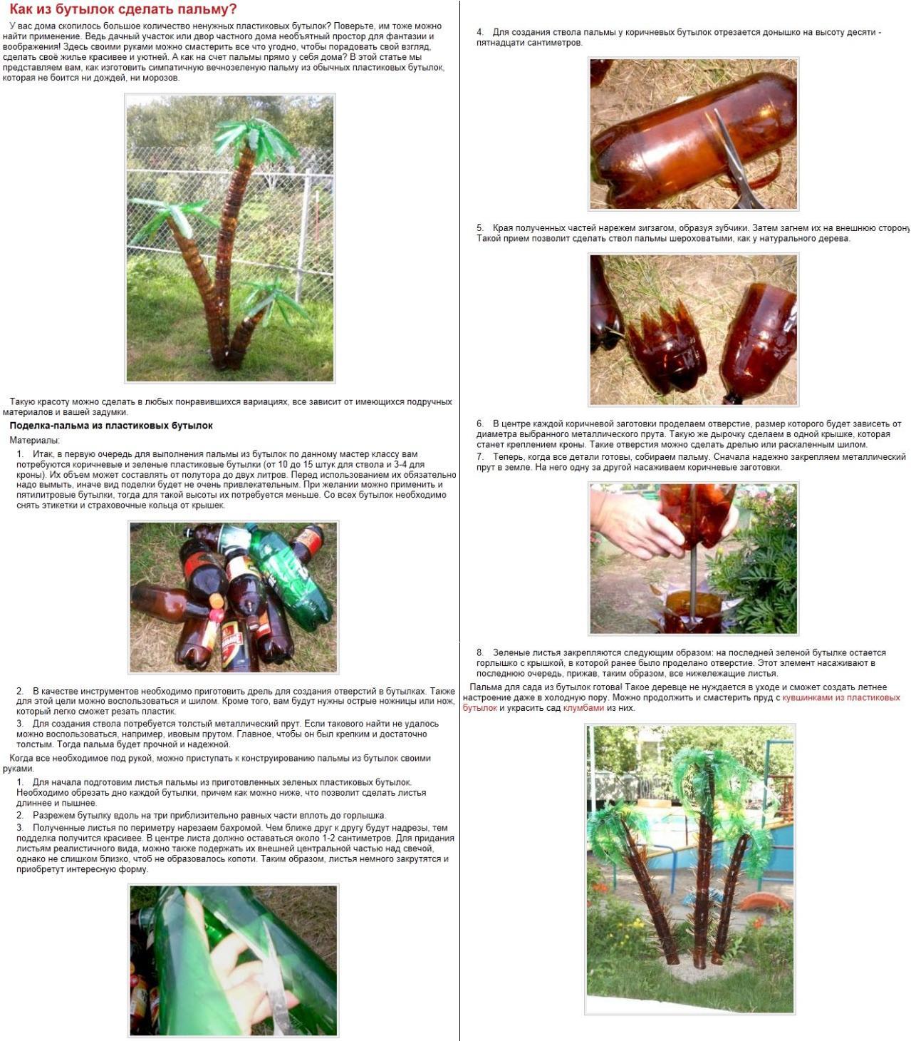 Поделки для сада своими руками: пальма из бутылок