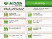 Главное меню мобильный банк