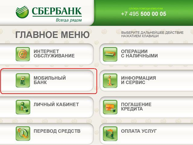 Мобильный банк Сбербанка - главное меню