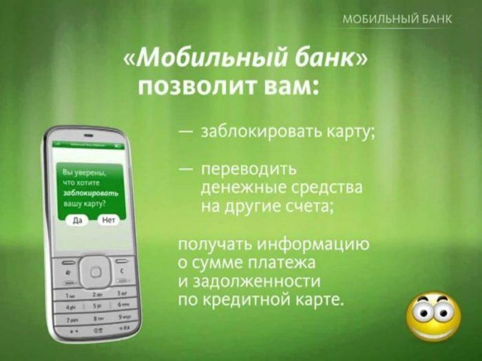 Как отключить мобильный сбербанк через сбербанк онлайн?