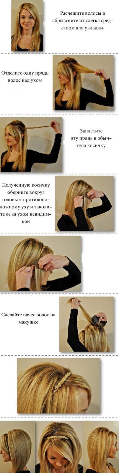 Элегантная прическа на средние волосы:фото инструкция