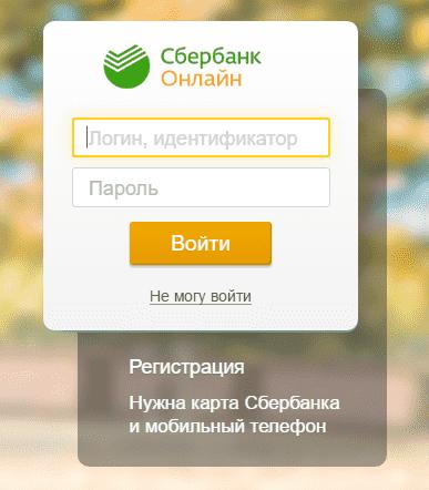 Как войти в сбербанк онлайн личный кабинет