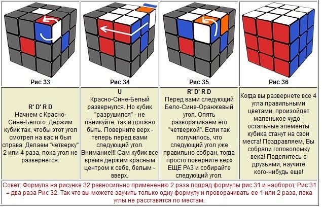 Как собрать кубик рубика 3х3 схема с картинками для чайников