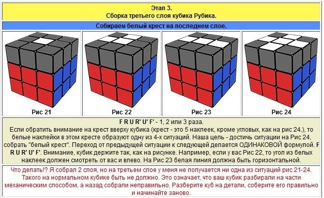 Как собрать кубик рубика 3х3 схема с картинками (3 этап)