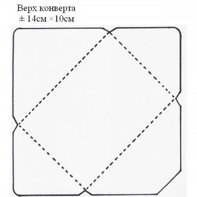 Как сделать конверт из бумаги: шаблон