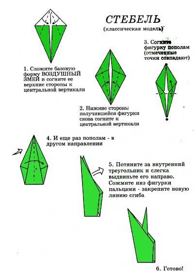 351Как сделать оригами тюльпанов своими руками