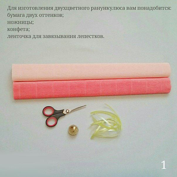 Как сделать букет из гофрированной бумаги: шаг 1