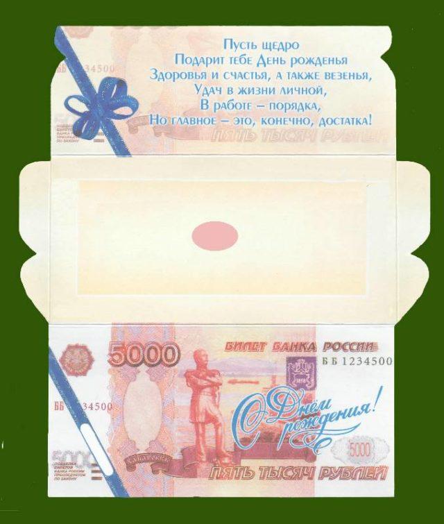 Открытки конверты с днем рождения женщине 910