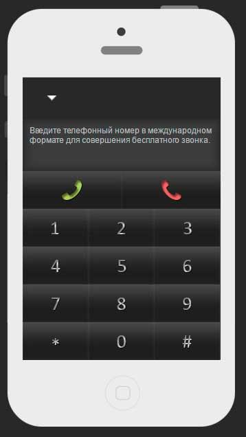 Как позвонить бесплатно с компьютера на телефон: звонки.онлайн