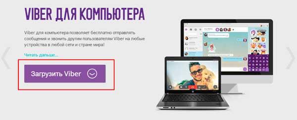 Как позвонить бесплатно с компьютера на телефон: Viber