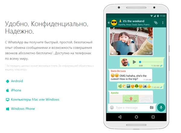 Как позвонить бесплатно с компьютера на телефон: WhatsApp