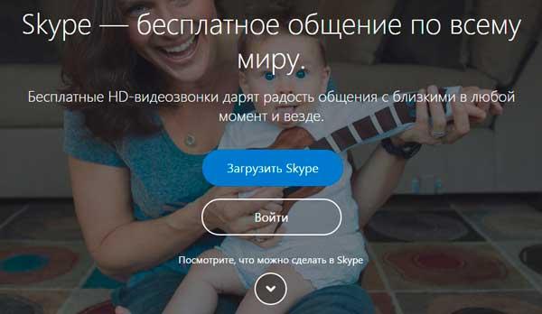 Как позвонить бесплатно с компьютера на телефон: Skype