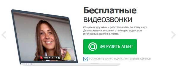 Как позвонить бесплатно с компьютера на телефон: Mail.Ru Агент
