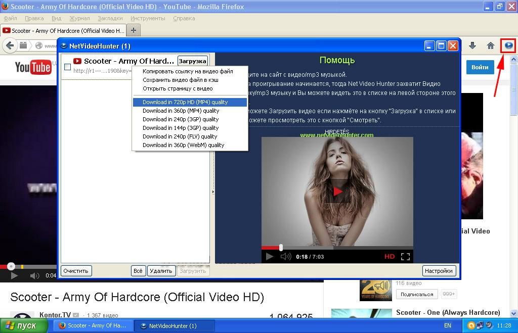 Расширения для скачивания музыки со странички вконтакте: расширение NetVideoHunter
