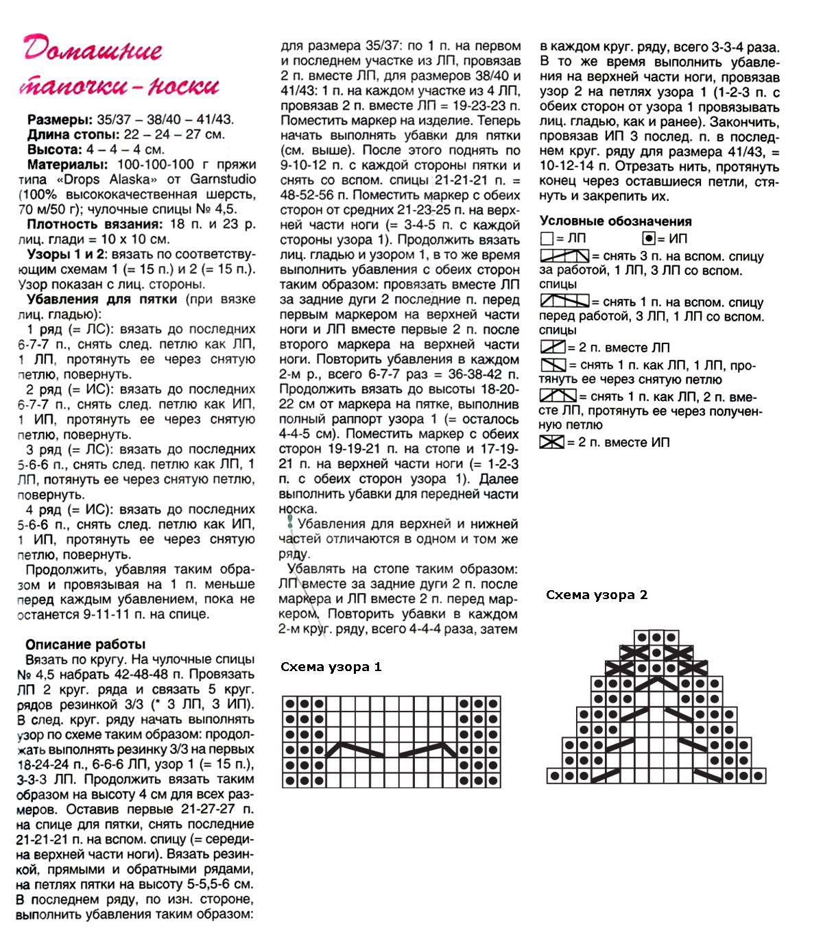 Вязаные тапочки следки спицами со схемами фото 367
