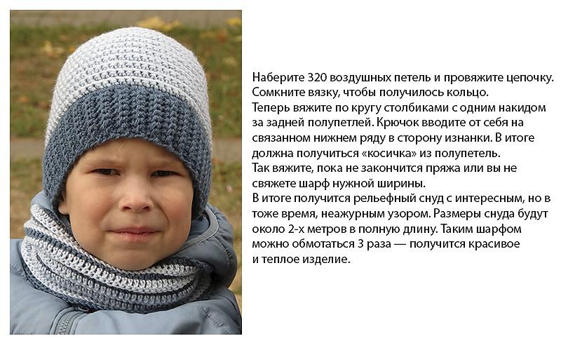 Детский снуд крючком: серый меланж