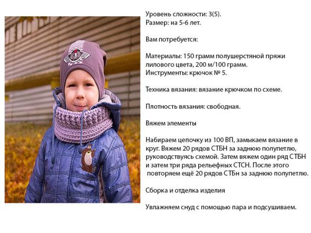 Вязание снуд для девочки 10 лет 22