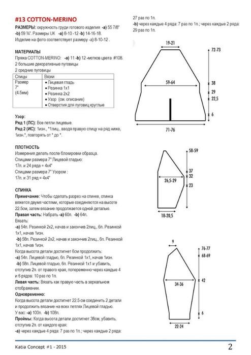 Вязание свободного джемпера спицами: фото и схема 1