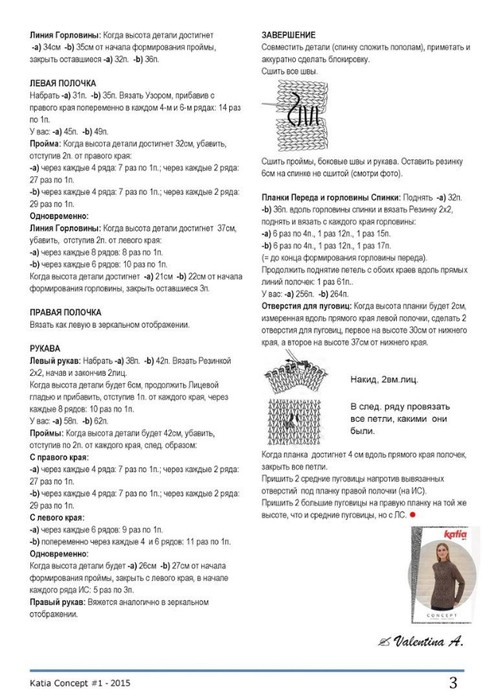Вязание свободного джемпера спицами: описание и схема 2