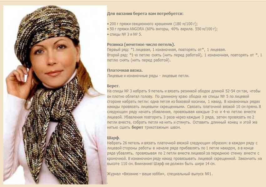 Вязание спицами для женщин: берет меланжевый