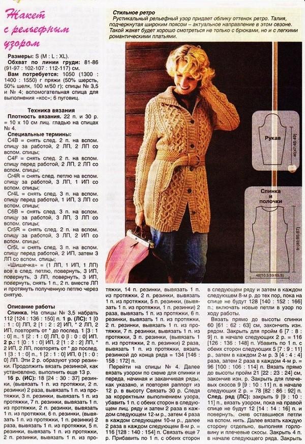 Вязание жакета с рельефным узором: фото 1