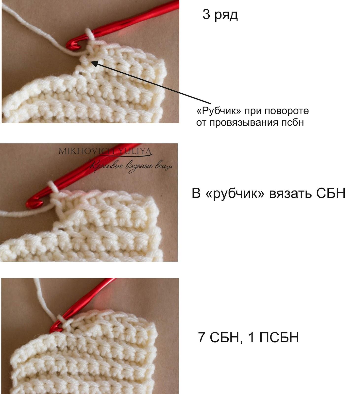 Шапка бини крючком: третий ряд