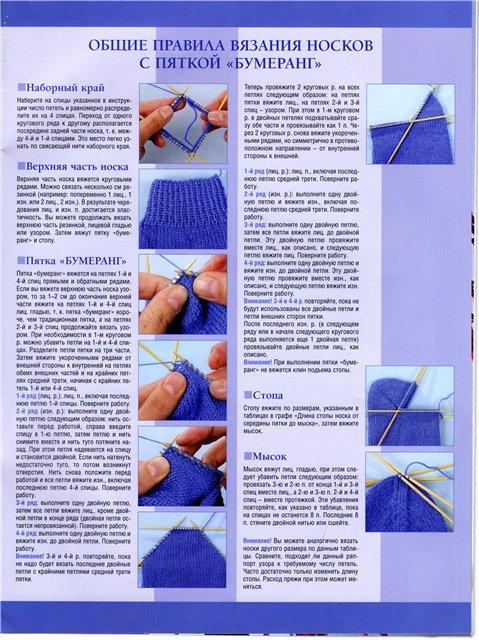 Вязание носков работа 60