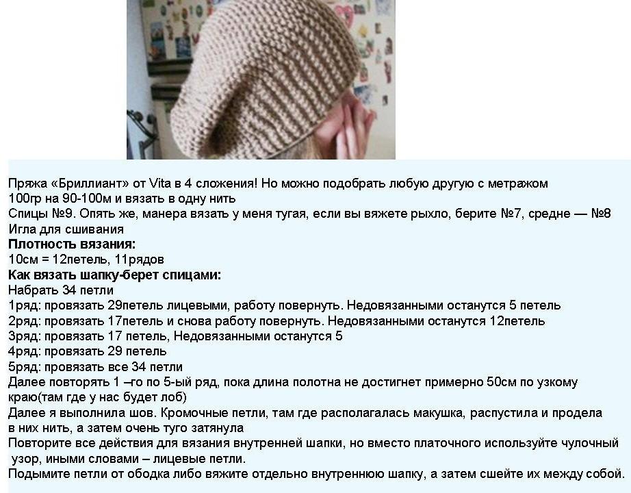 Модная шапка бини спицами: форма берет