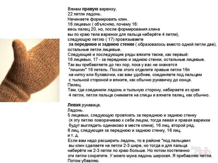 Вязание спицами варежки описанием