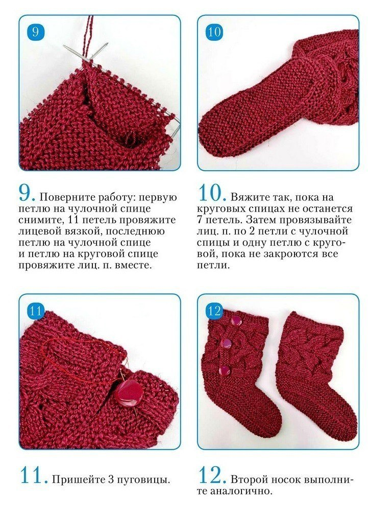 Тапочки-сапожки спицами: шаг 3