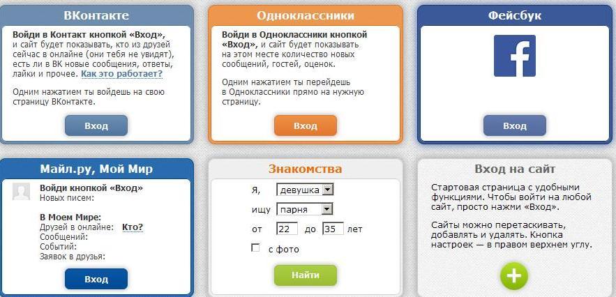 Вконтакте моя страница vkontakte вход на страницу