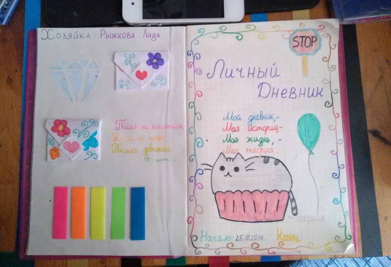Как оформить личный дневник своими руками для девочек 90