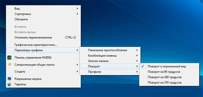 Как перевернуть экран в windows 7/8/10