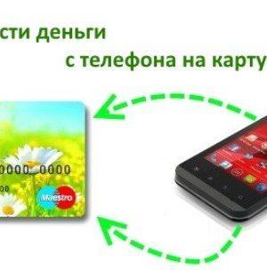 Перевод средств с телефона на карту