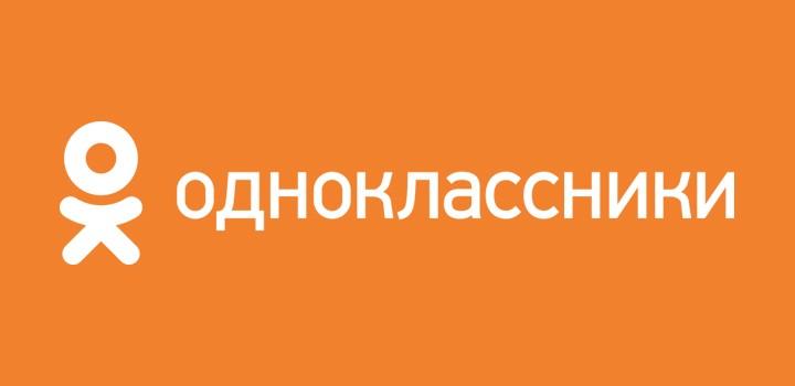 Одноклассники моя страница - Вход без логина и пароля