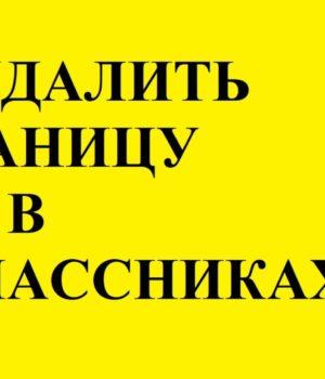Как удалить Одноклассники?