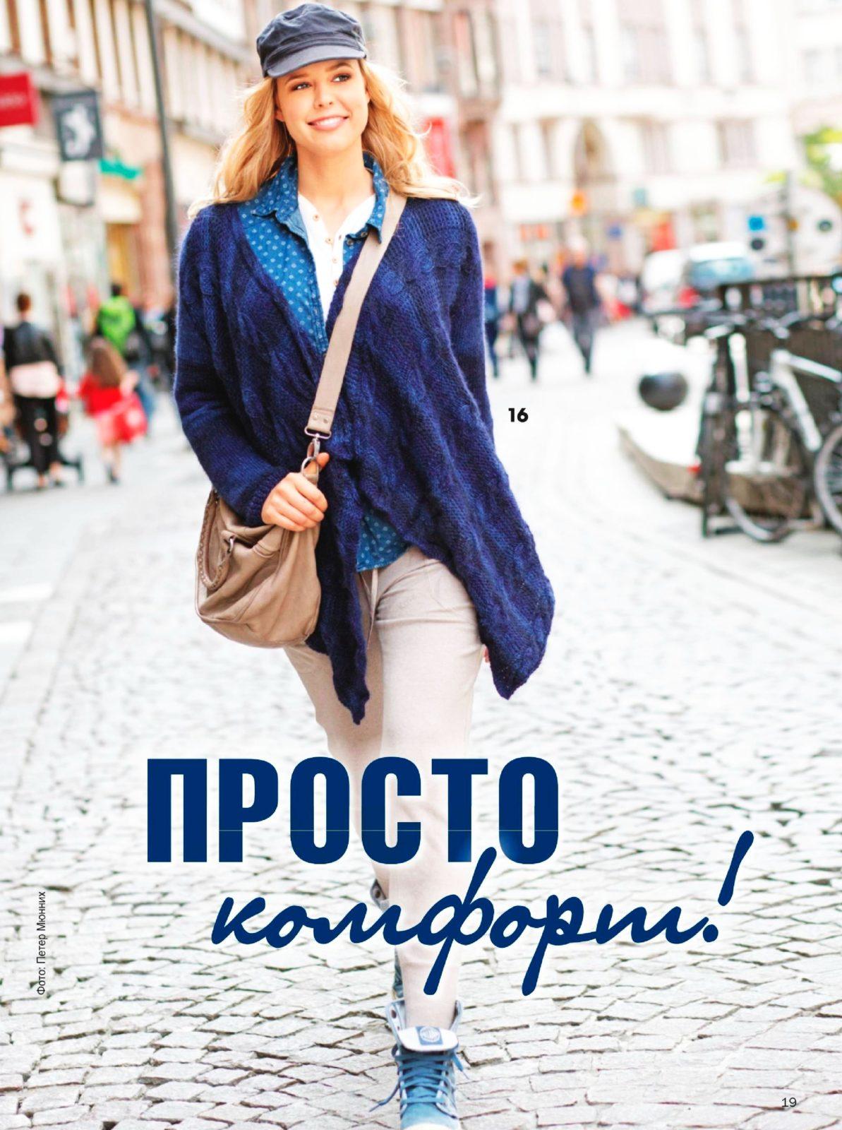 Вязание спицами для женщин модели 2018: синий кардиган