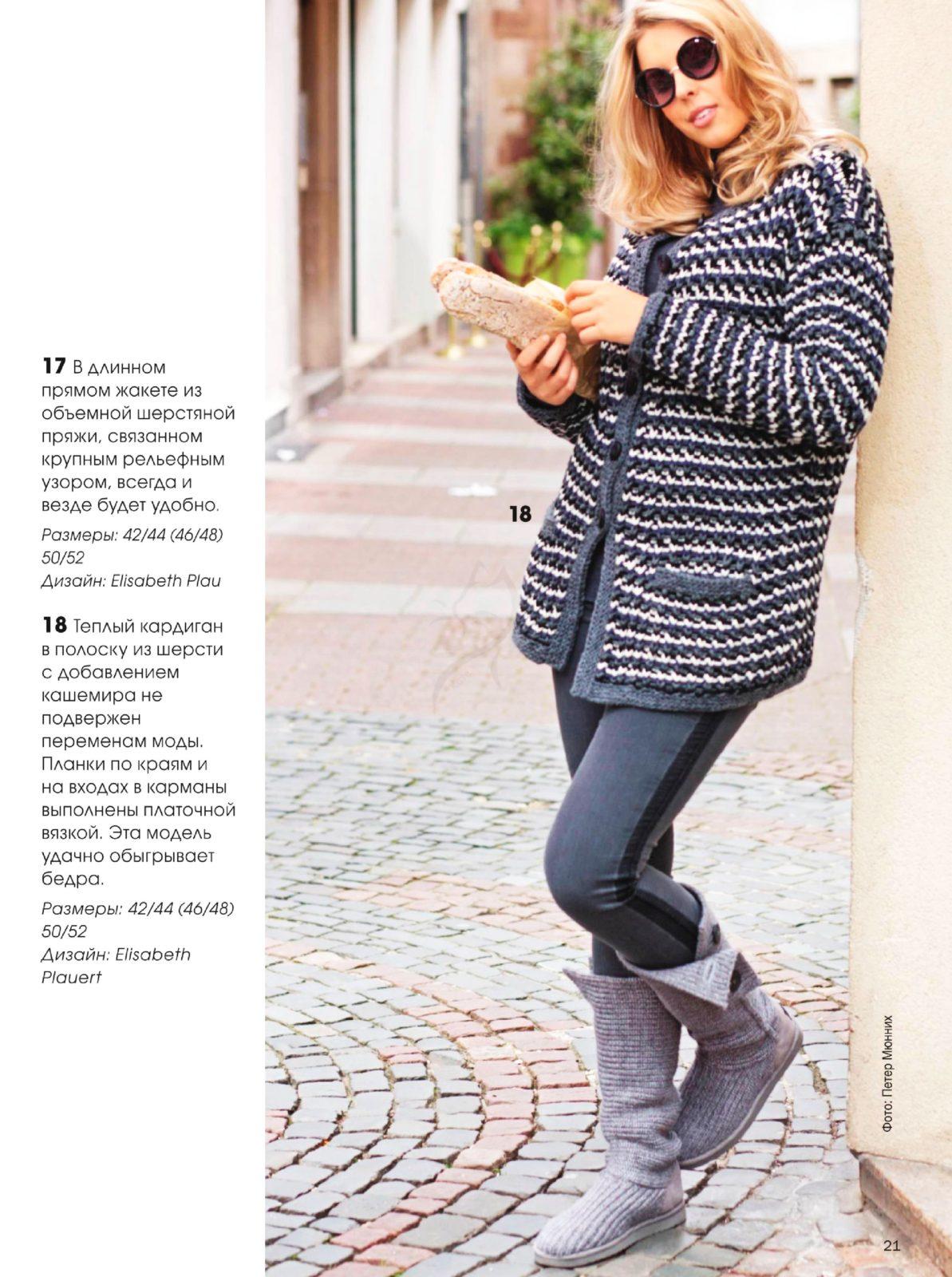 Вязание спицами для женщин модели 2018: красивй жакет