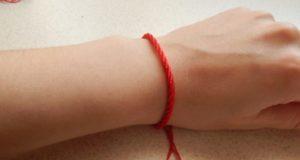Красная нить на запястье