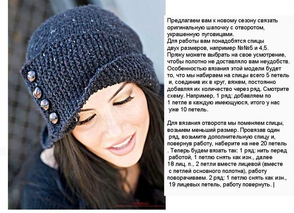 Вязание шапки спицами с отворотом: с пуговицами