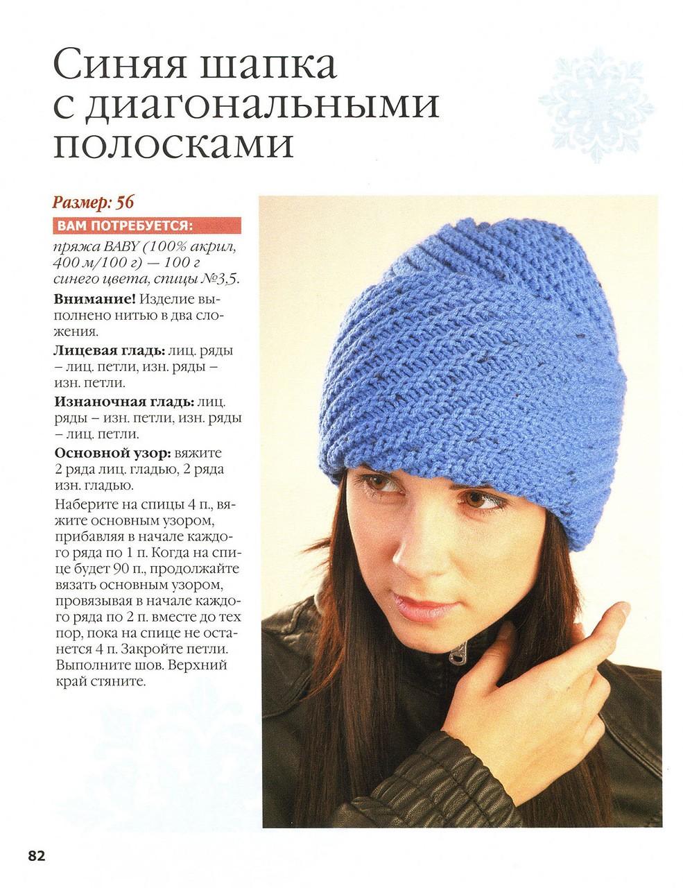 Вязание шапки спицами с отворотом: с диагональными полосками