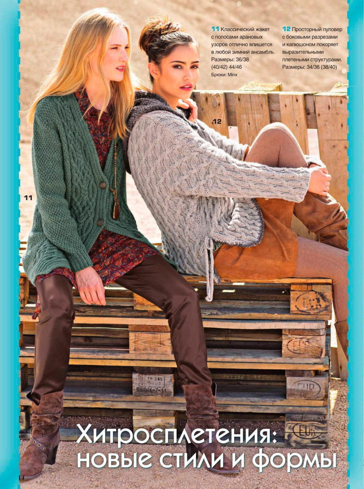 Связать кофту спицами для женщины: новые модели (6)