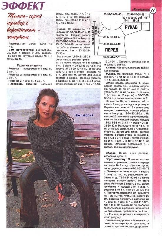 Связать свитер спицами для женщины: модель 12