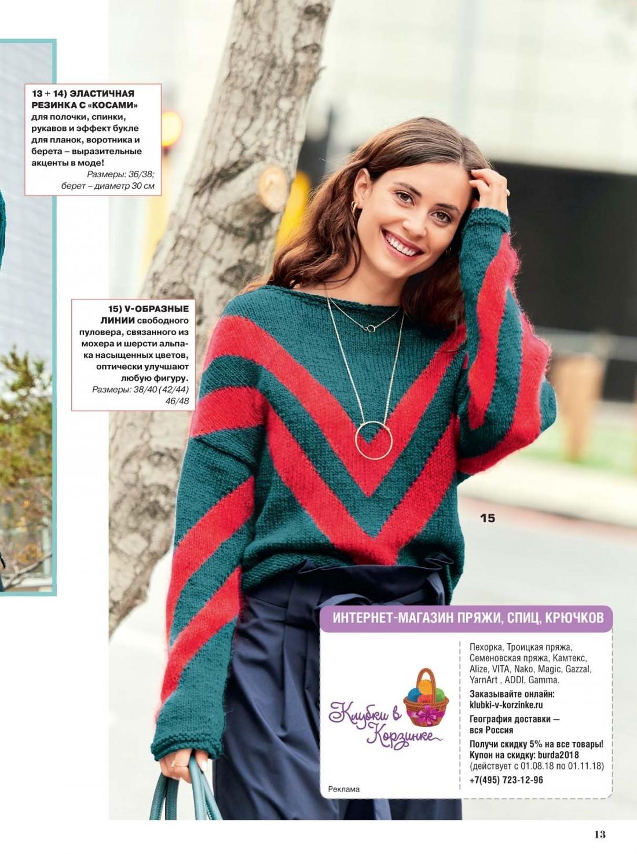 Женский свитер оверсайз с V-рисунком