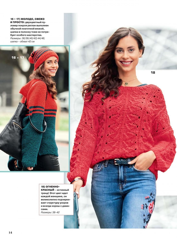 Женский свитер оверсайз красный