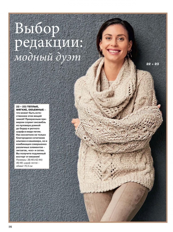 Женский свитер оверсайз спицами бежевый