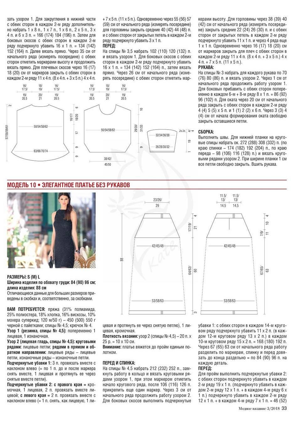 Джемпер женский спицами схемы и описание 2018 (фото 19)