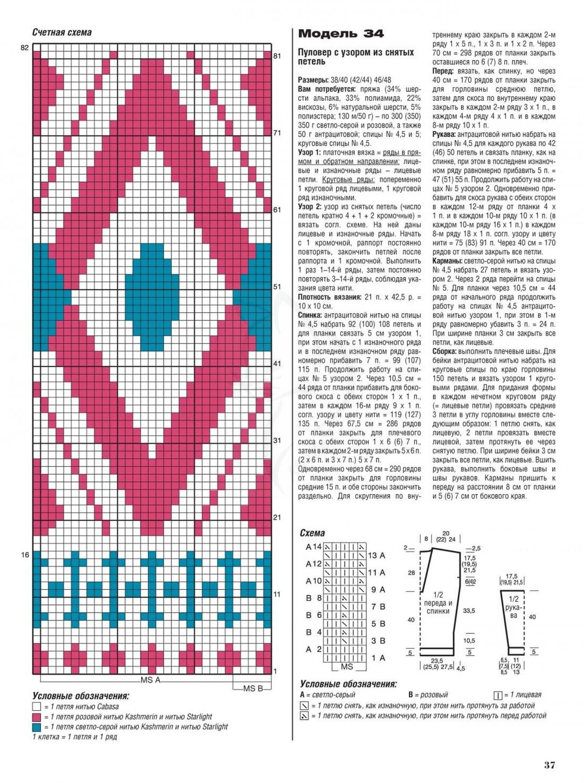 Женский свитер оверсайз с V-вырезом схема