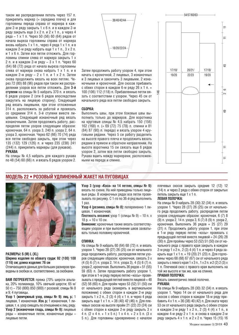 Кофта спицами для женщин: схема 9